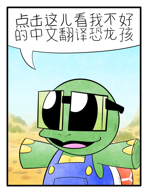 中文的恐龙孩